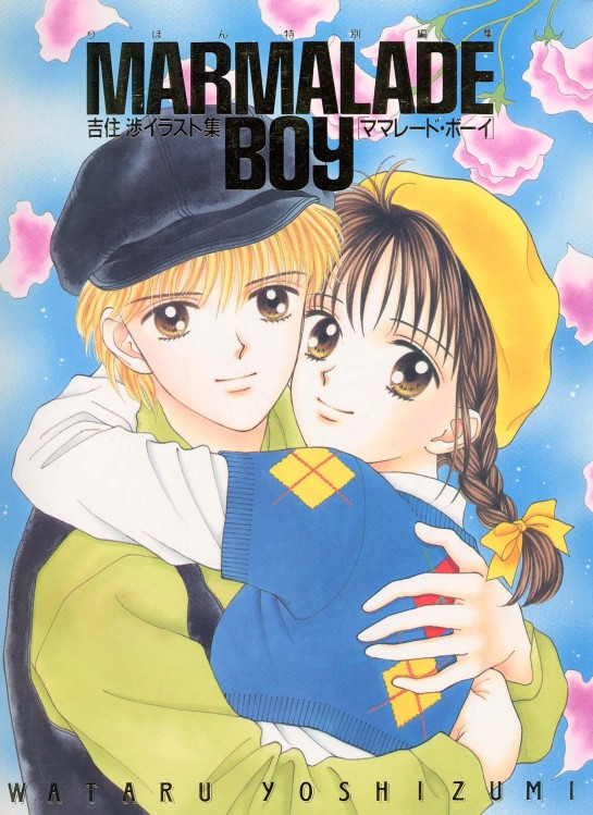 Marmalade.Boy.full.26281