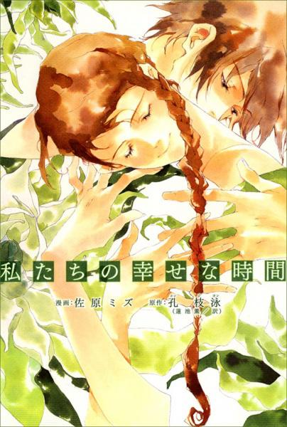 watashi-tachi-no-shiawase-na-jikan